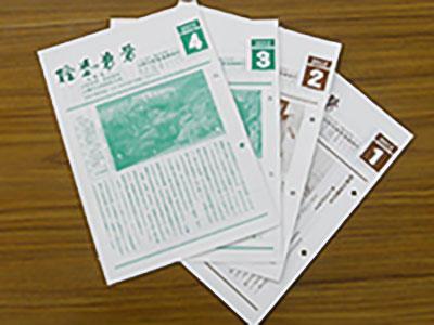 関連情報満載の会報を毎月発行