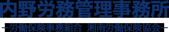 内野労務管理事務所 ―労働保険事務組合 湘南労働保険組合―