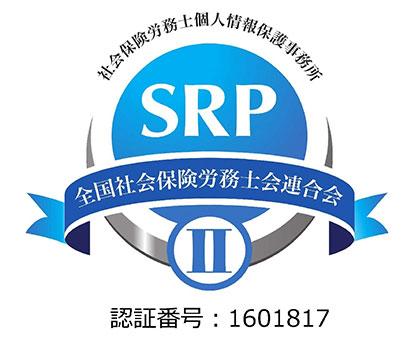 SRP(社会保険労務士個人情報保護事務所)